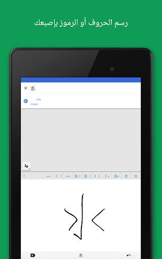 ترجمة Google 10 تصوير الشاشة