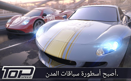 Top Speed: Drag & Fast Racing 3D 15 تصوير الشاشة