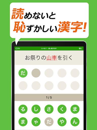 読めないと恥ずかしい漢字2020 3 تصوير الشاشة