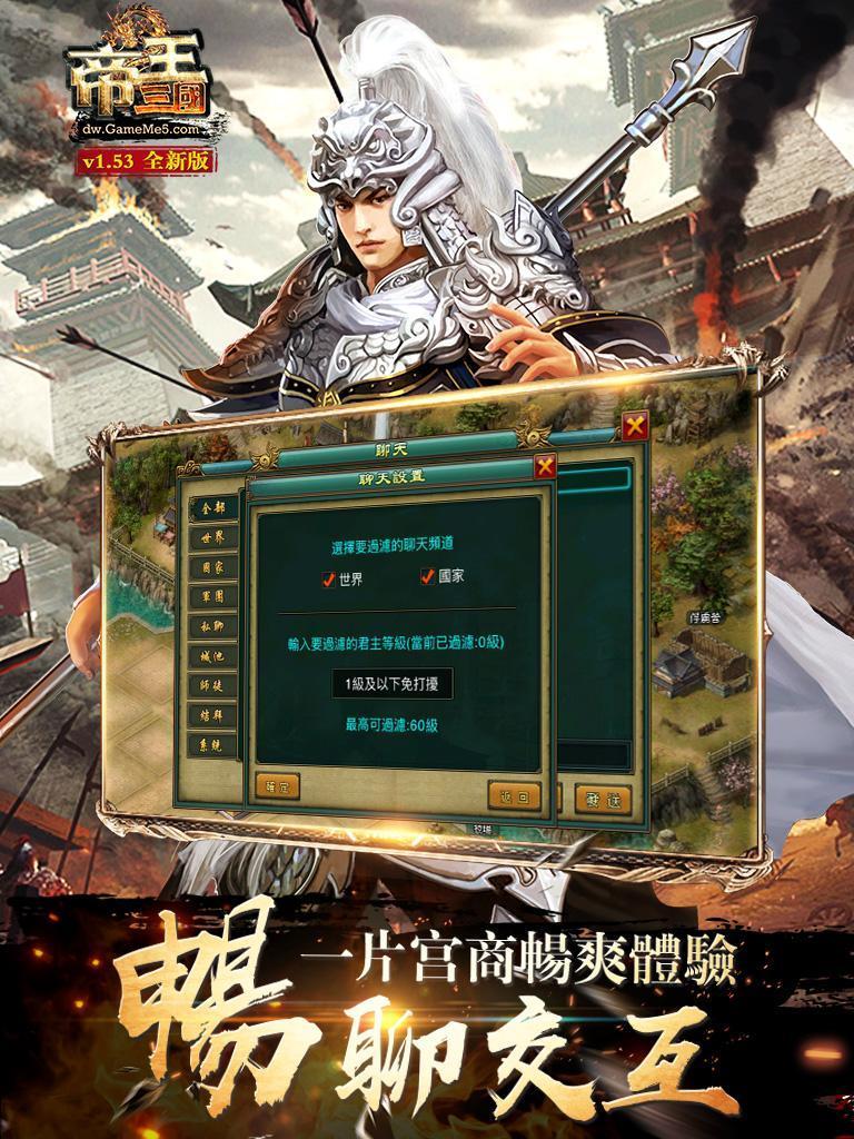 戰略三國志-王者天下 screenshot 10