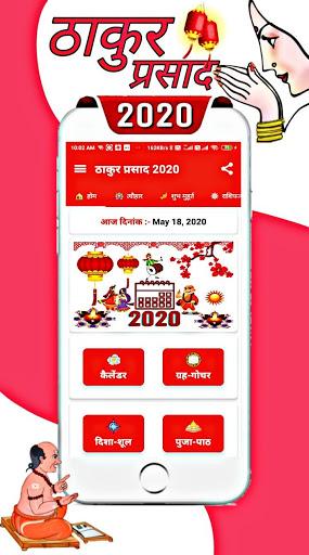 Thakur Prasad Calendar 2020 : Hindi Panchang 2020 screenshot 2