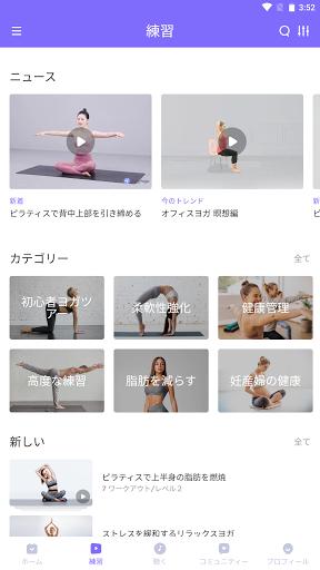 毎日ヨガ (Daily Yoga) - Yoga Fitness App screenshot 16