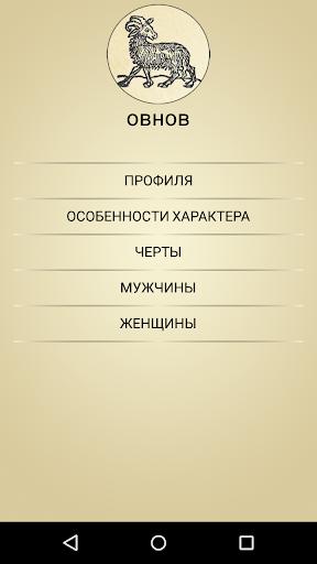 Бесплатный ежедневный гороскоп -Знаки зодиака 2020 скриншот 7