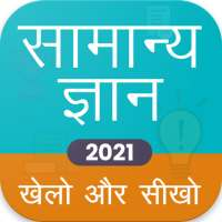 GK & CA Hindi For all Exam on APKTom