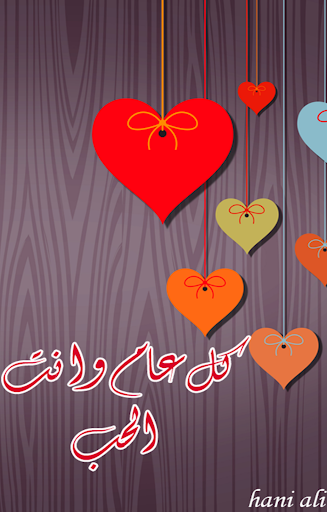 رسائل حب - مسجات حب واتس اب - رسائل حب وغرام 2 تصوير الشاشة