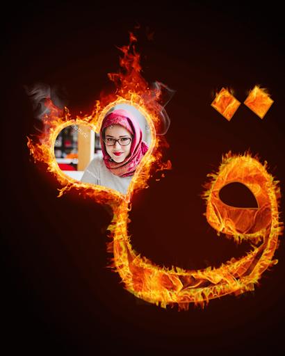 حريق النص صورة الإطار 2 تصوير الشاشة