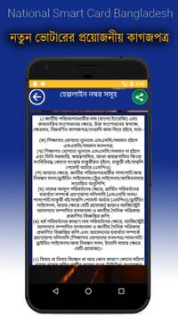 National Smart Card Bangladesh screenshot 10