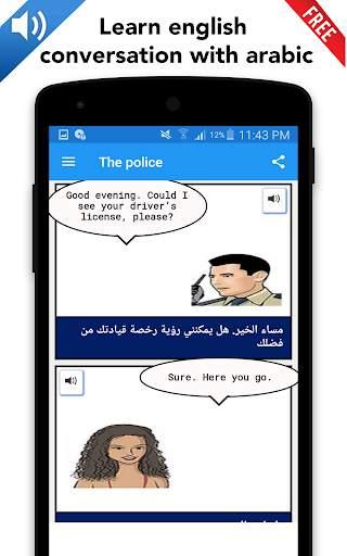 تعلم المحادثة الإنجليزية مع العربية screenshot 8
