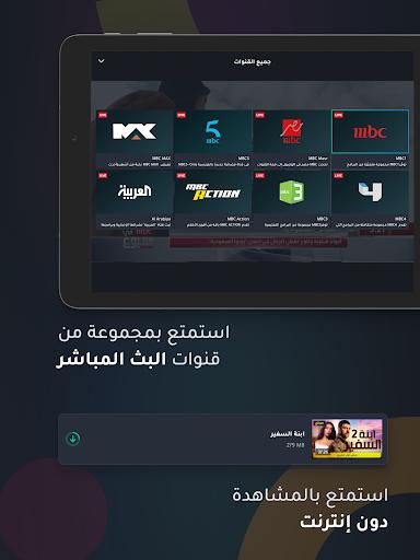 ﺷﺎﻫﺪ - Shahid 9 تصوير الشاشة
