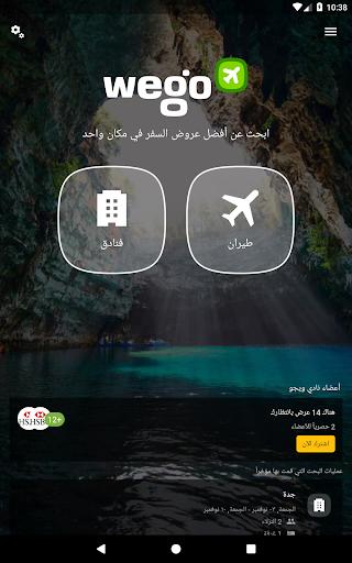 Wego - حجز طيران وفنادق - عروض سياحية - ويجو 9 تصوير الشاشة