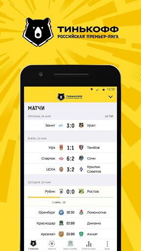 Тинькофф Российская Премьер-Лига 1 تصوير الشاشة