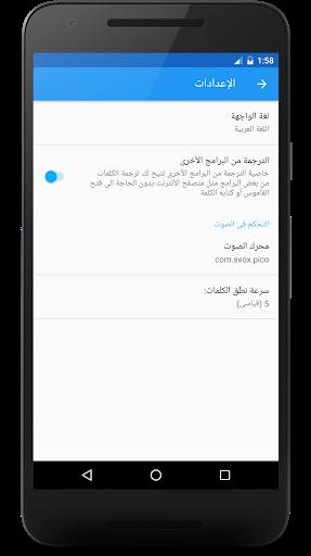 قاموس انجليزى عربى بدون انترنت 6 تصوير الشاشة