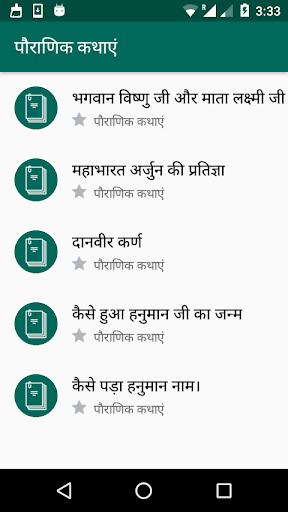 1000  Hindi Stories 6 تصوير الشاشة