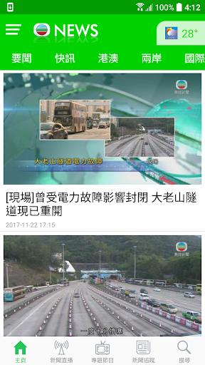 TVB NEWS screenshot 2
