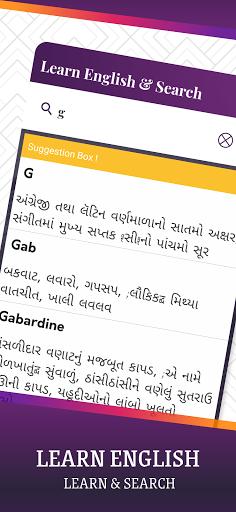 English To Gujarati Translator screenshot 7