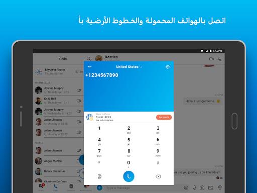 سكايب - رسائل فورية ومكالمات فيديو مجانية 4 تصوير الشاشة