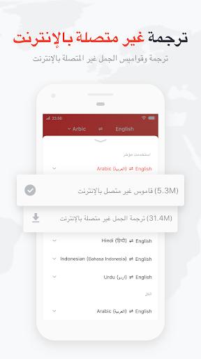 قاموس U-Dictionary ترجمة وتعلم الإنجليزية 6 تصوير الشاشة