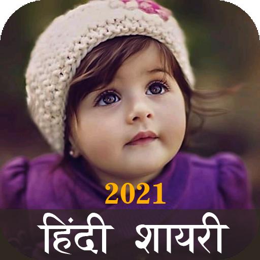 Hindi Shayari 2021 icon