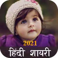 Hindi Shayari 2021 on 9Apps