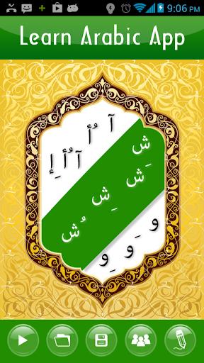 تعلم الناطقة بالعربية 1 تصوير الشاشة