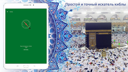 Время молитв Pro: поиск киблы, Атан, мусульманская скриншот 10