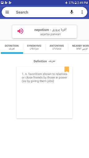 English to Urdu Dictionary screenshot 6