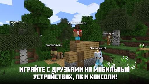 Майнкрафт скриншот 8