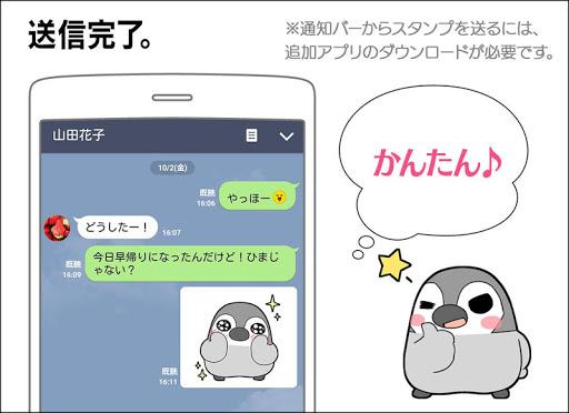 無料スタンプ・ぺそぎん screenshot 8