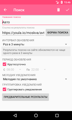 Уведомления для Юла скриншот 3