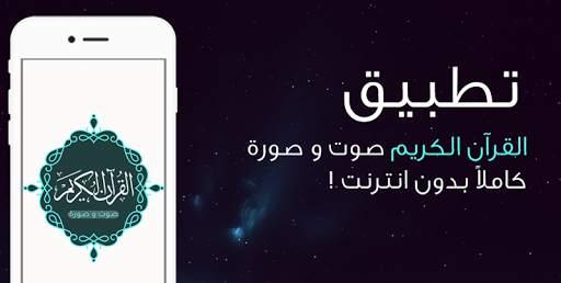 القرآن كامل صورة بدون نت 1 تصوير الشاشة