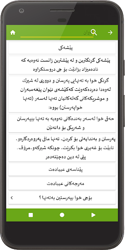 خواپەرستی نەک شەخس پەرستی screenshot 7