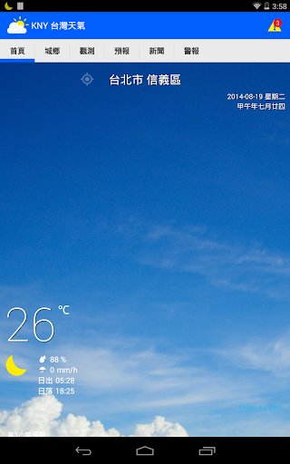 KNY台灣天氣.地震速報 screenshot 6