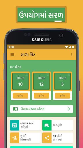 Shala Mitra – Study Material for GSEB 2 تصوير الشاشة
