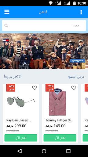 سوق كوم Souq screenshot 5