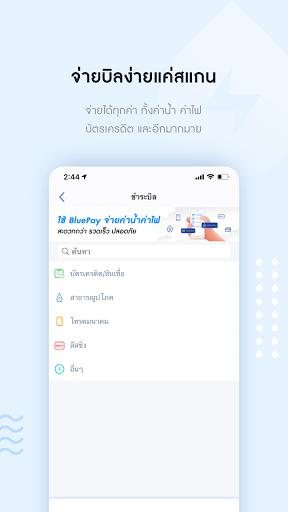 BLUEpay Thailand BLUEmart screenshot 4