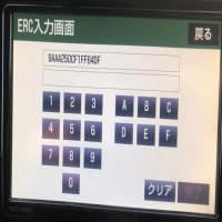 ERC Decoder / Unlocker