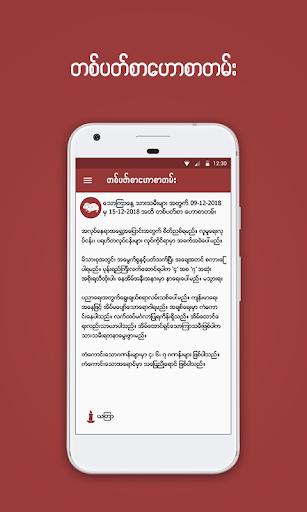 မင္းသိခၤ ေဗဒင္ -  Min Thein Kha Baydin screenshot 5