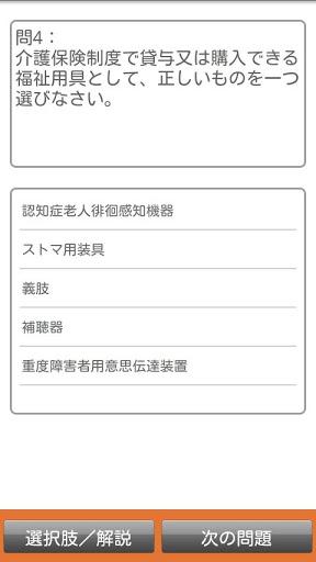 介護福祉士国試1000問-解説付 screenshot 2