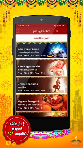 Om Tamil Calendar 2021 - Tamil Panchangam app 2021 screenshot 6