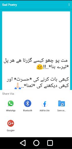Sad Poetry - Urdu SMS स्क्रीनशॉट 8