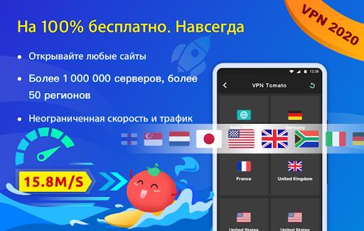 Беспл. VPN Tomato | Высокос. VPN, прокси, т. дост. скриншот 1