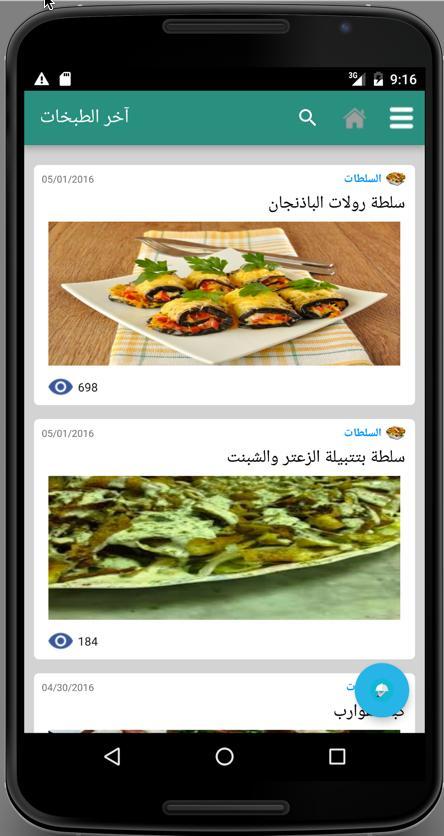 عالم الطبخ 1 تصوير الشاشة
