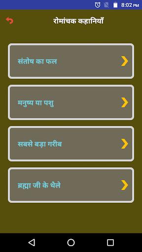 Hindi Romanchak Kahaniya - Majedar Stories 2020 screenshot 4