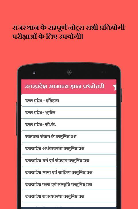 Uttar Pradesh GK screenshot 4