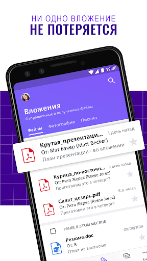 Yahoo Почта – порядок во всем! скриншот 5