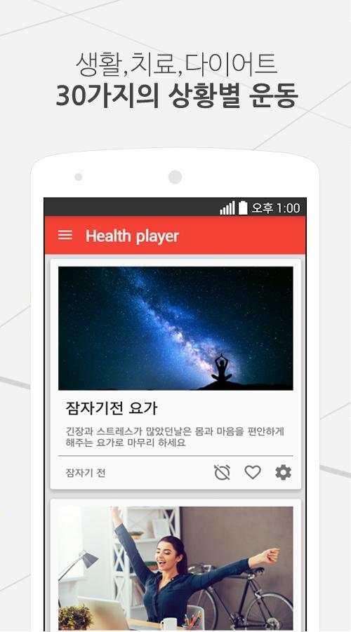 Health player Diet/Stretching screenshot 1