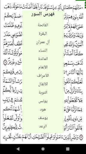 Al Quran Al Kareem - Warsh screenshot 4