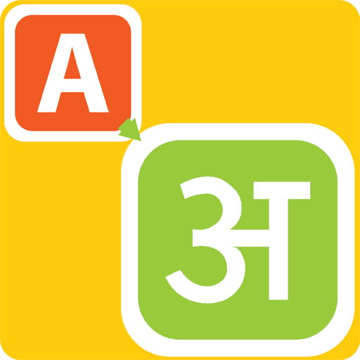 Type In Hindi أيقونة
