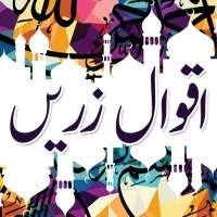 Aqwal-e-Zareen in Urdu on 9Apps