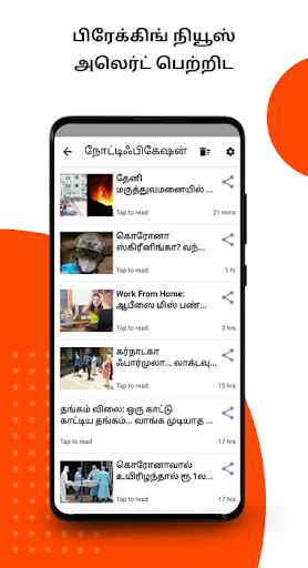Tamil News Samayam- Live TV- Daily Newspaper India 5 تصوير الشاشة